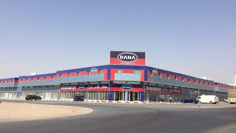 August 2015 Danamart Hypermarket Ajman Opens To Public In Al Jurf Dana Group A Well
