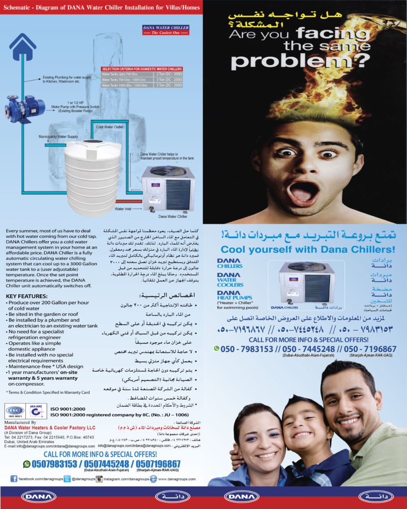 Water Coolers Qatar Dana Group A Well Established Group